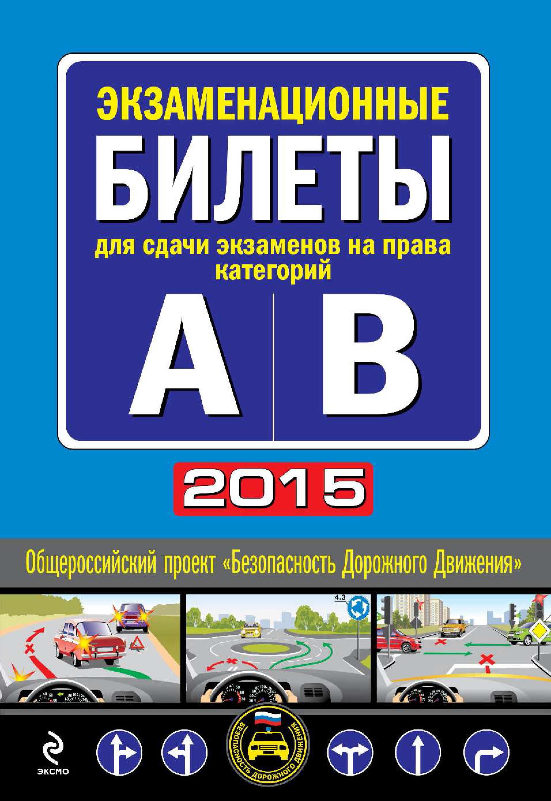 Отсутствует Экзаменационные билеты для сдачи экзаменов на права категорий А и В (с изменениями на 2015 год)