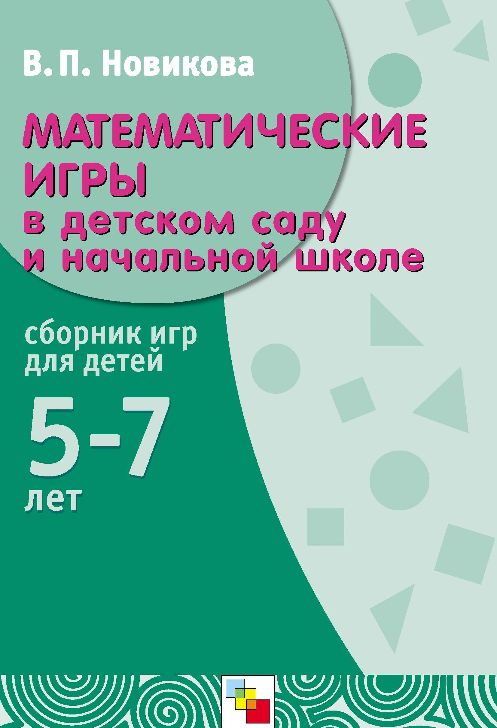 В. П. Новикова Математические игры в детском саду и начальной школе. Сборник игр для детей 5-7 лет