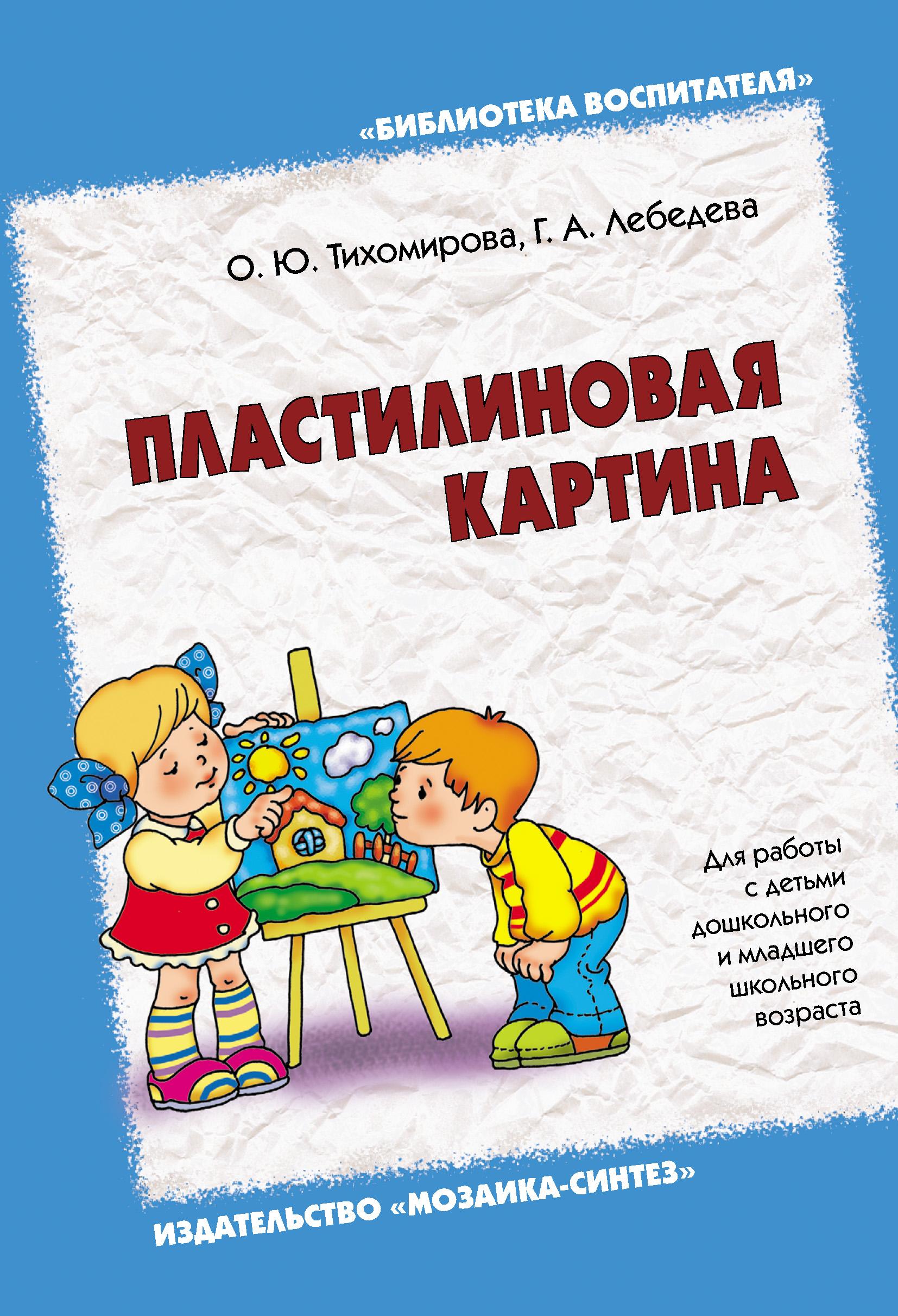 О. Ю. Тихомирова Пластилиновая картина. Для работы с детьми дошкольного и младшего школьного возраста теория и методика экологического образования детей дошкольного возраста