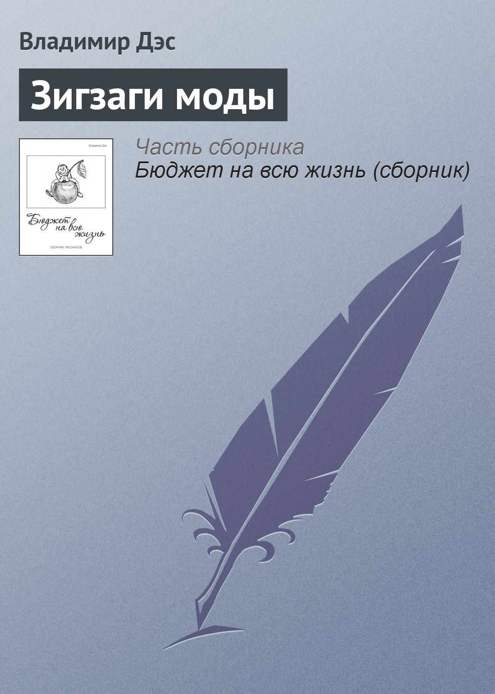 Владимир Дэс Зигзаги моды владимир дэс писарь