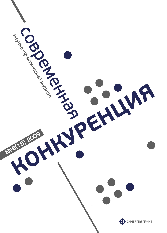 Отсутствует Современная конкуренция №6 (18) 2009 отсутствует современная конкуренция 6 24 2010