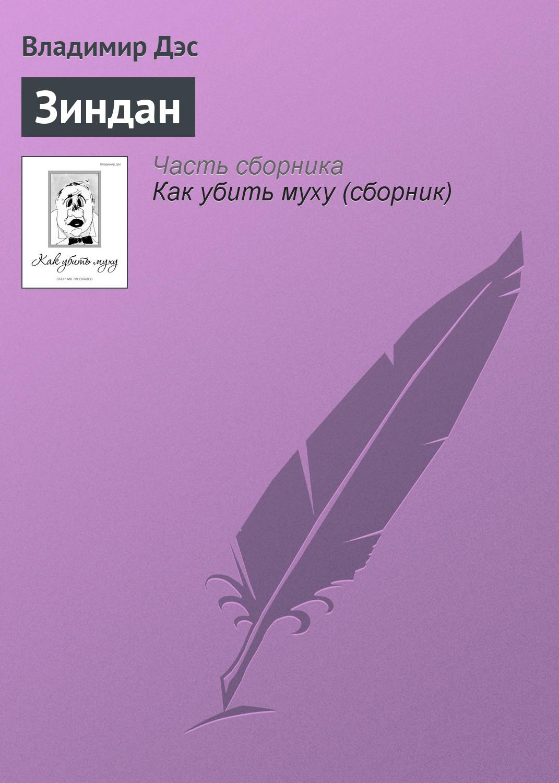 цена на Владимир Дэс Зиндан