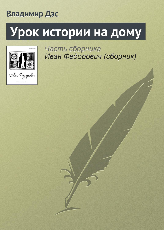 Владимир Дэс Урок истории на дому