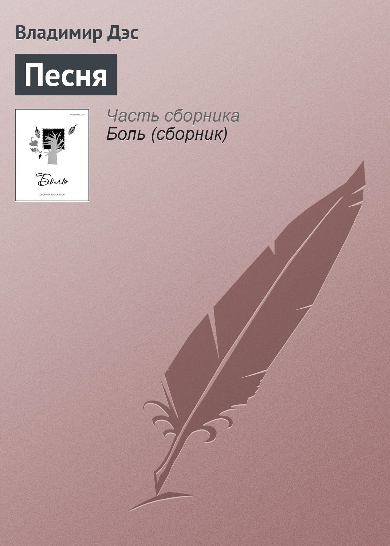 Владимир Дэс Песня