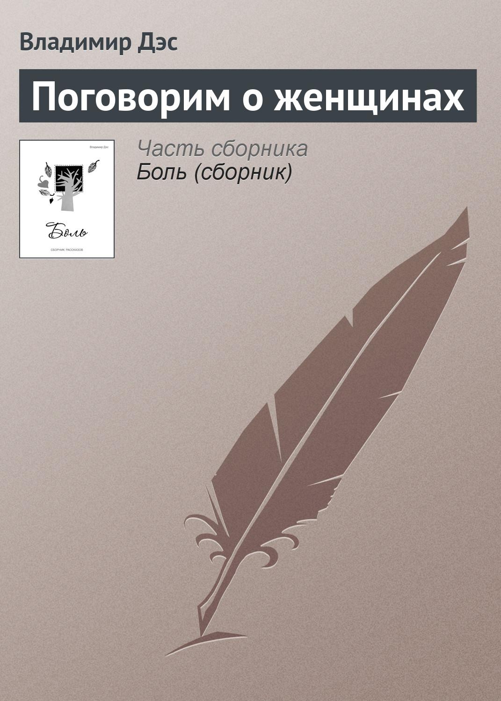 Владимир Дэс Поговорим о женщинах анна иванова книги о сильных женщинах