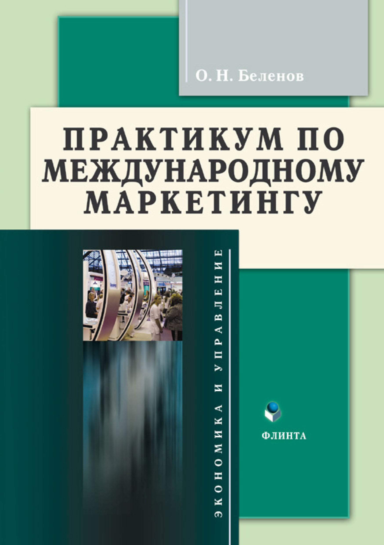 цена на О. Н. Беленов Практикум по международному маркетингу
