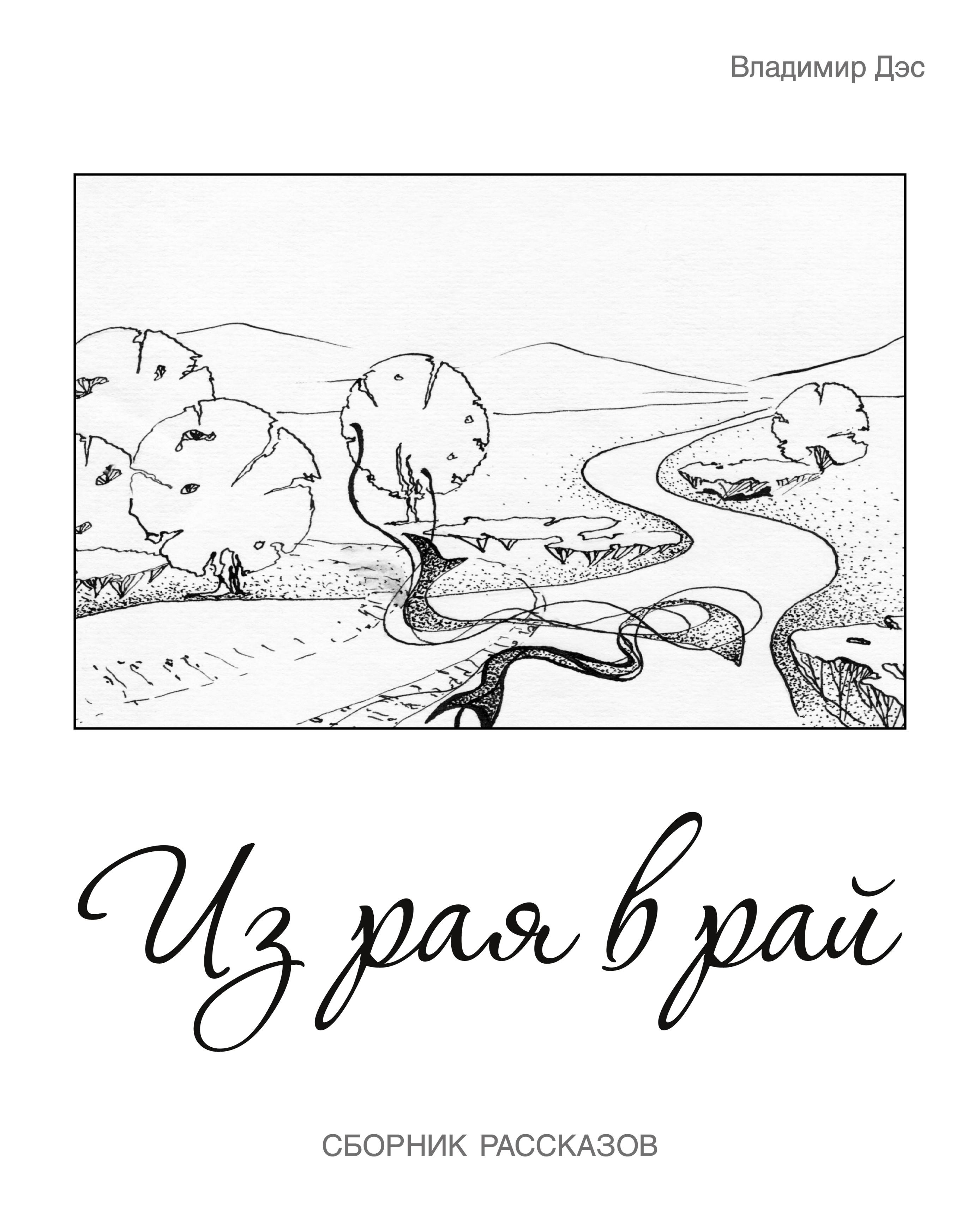 Владимир Дэс Из рая в рай (сборник) владимир дэс стрекоза