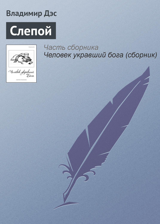 Владимир Дэс Слепой