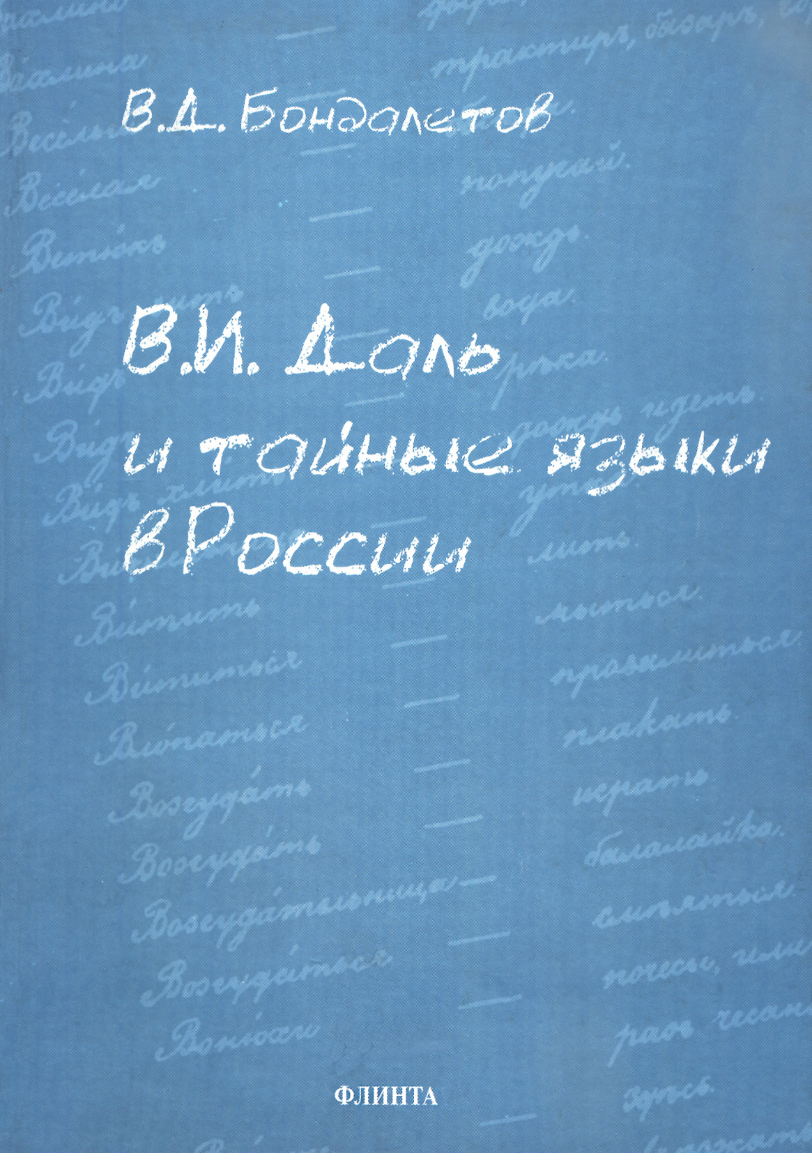 В. И. Даль и тайные языки в России фото