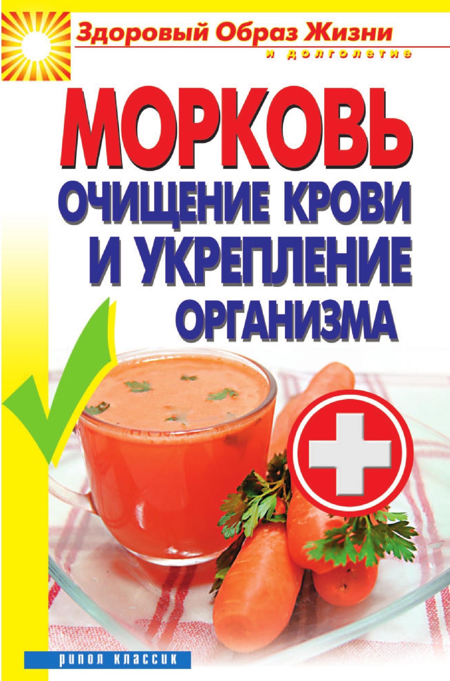 Виктор Зайцев Морковь. Очищение крови и укрепление организма все о выращивании моркови