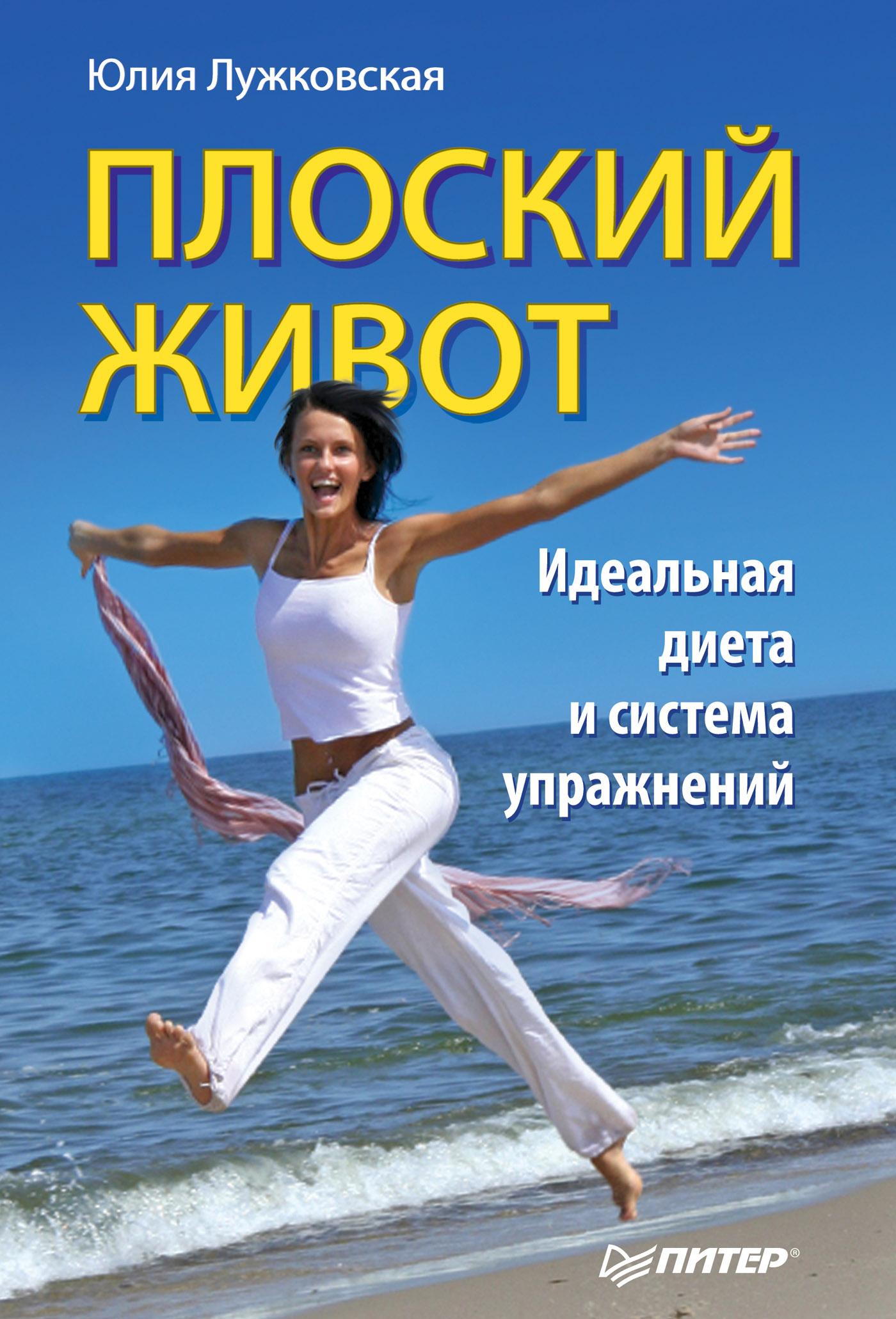 Юлия Лужковская Плоский живот. Идеальная диета и система упражнений чехонина ю фактор стройности идеальная диета
