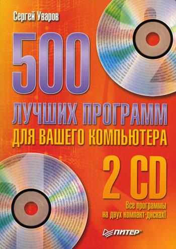 Сергей Сергеевич Уваров 500 лучших программ для вашего компьютера компьютер