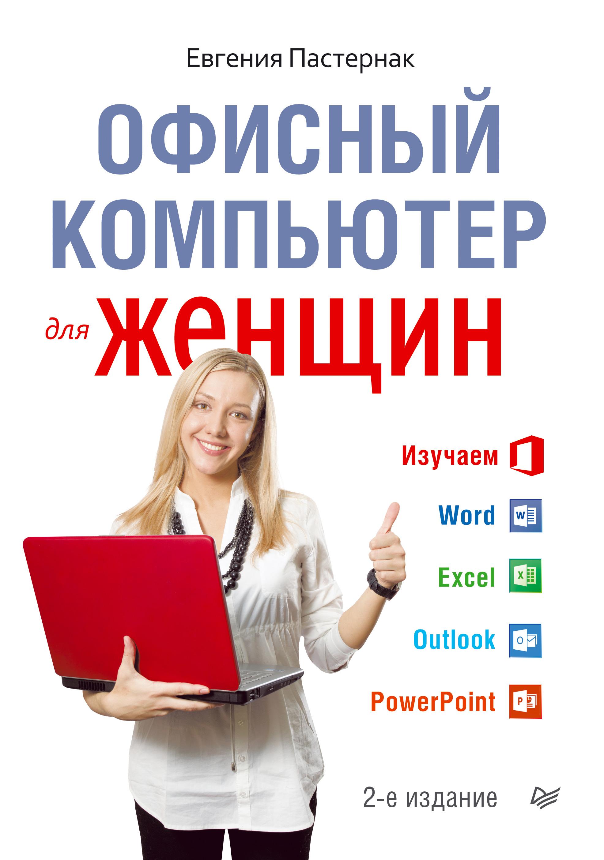 Евгения Пастернак Офисный компьютер для женщин евгения пастернак ноутбук для женщин изучаем windows 7