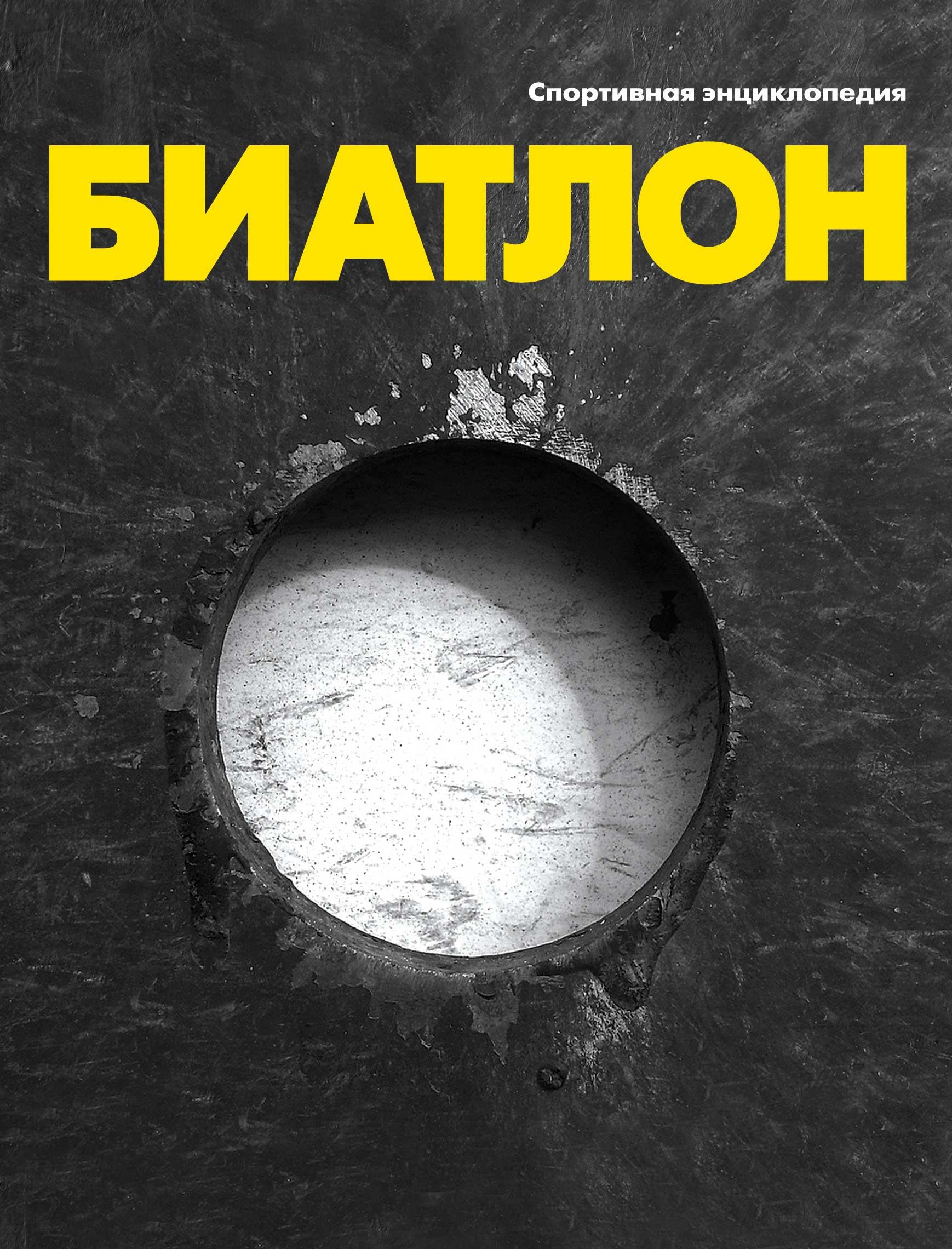 Отсутствует Биатлон серия энциклопедия обо всем omnibus rebus комплект из 10 книг