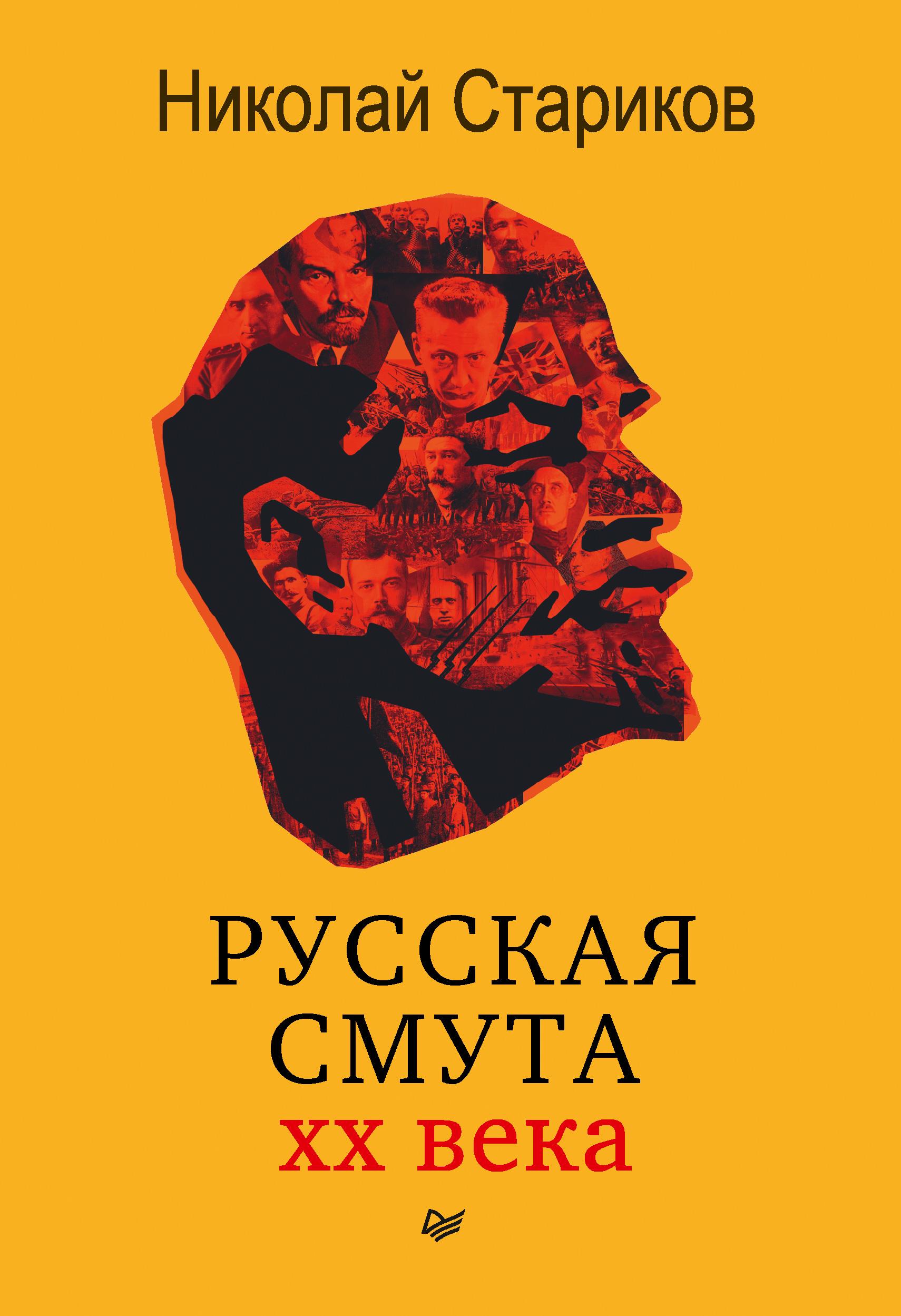 Николай Стариков Русская смута XX века кто заставил гитлера напасть на сталина аудиокнига для скачивания