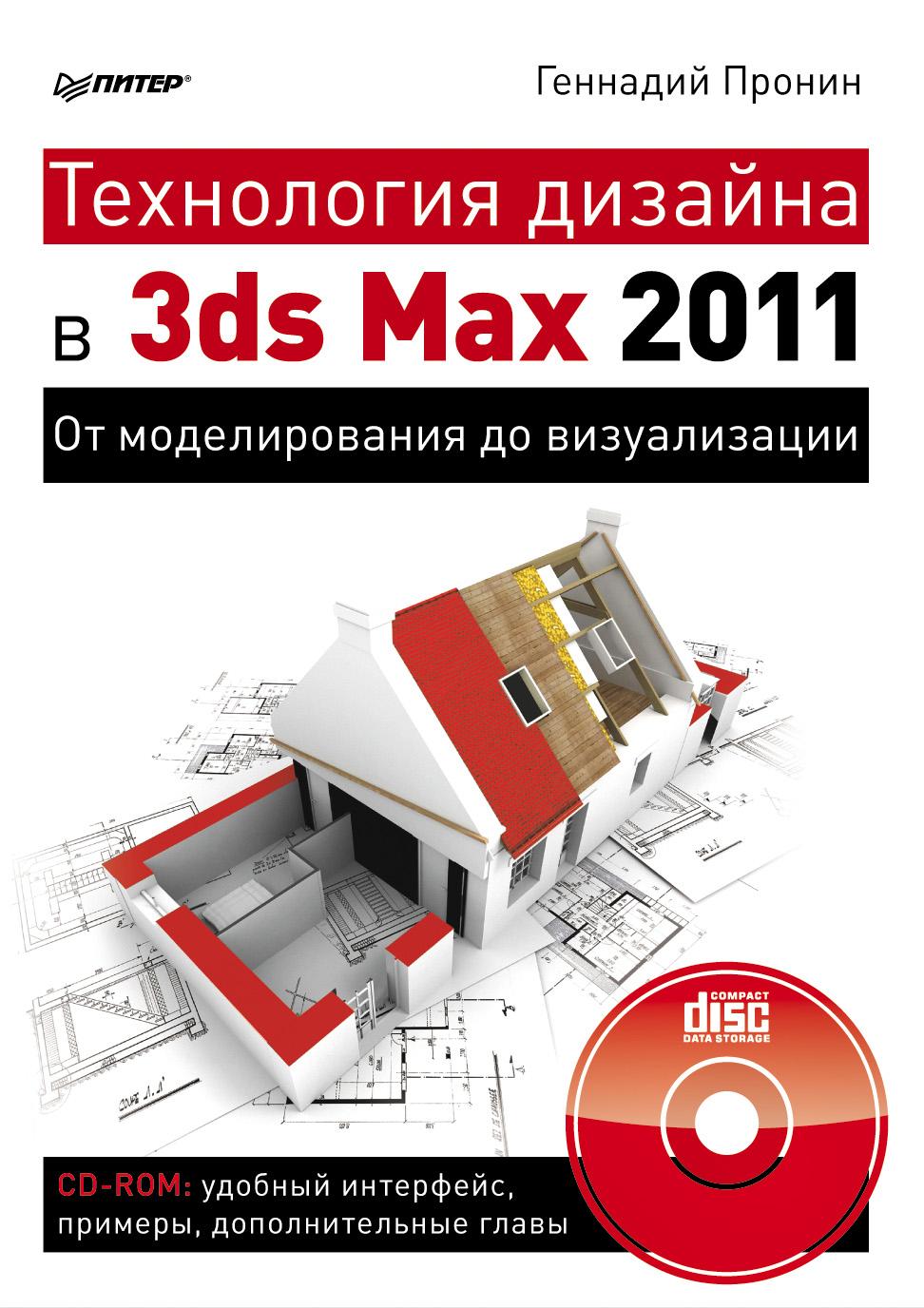 Технология дизайна в 3ds Max 2011. От моделирования до визуализации