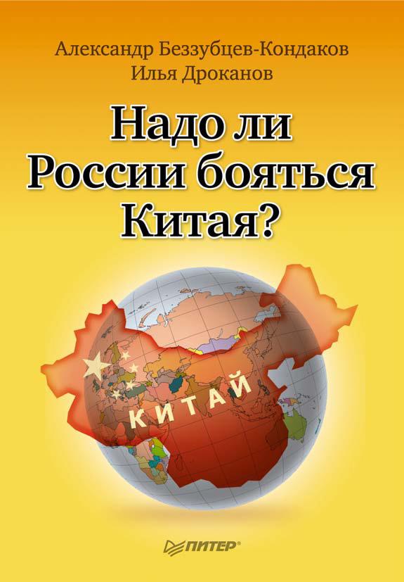 Надо ли России бояться Китая?