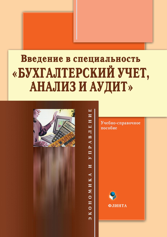 Отсутствует Введение в специальность «Бухгалтерский учет, анализ и аудит». Учебно-справочное пособие