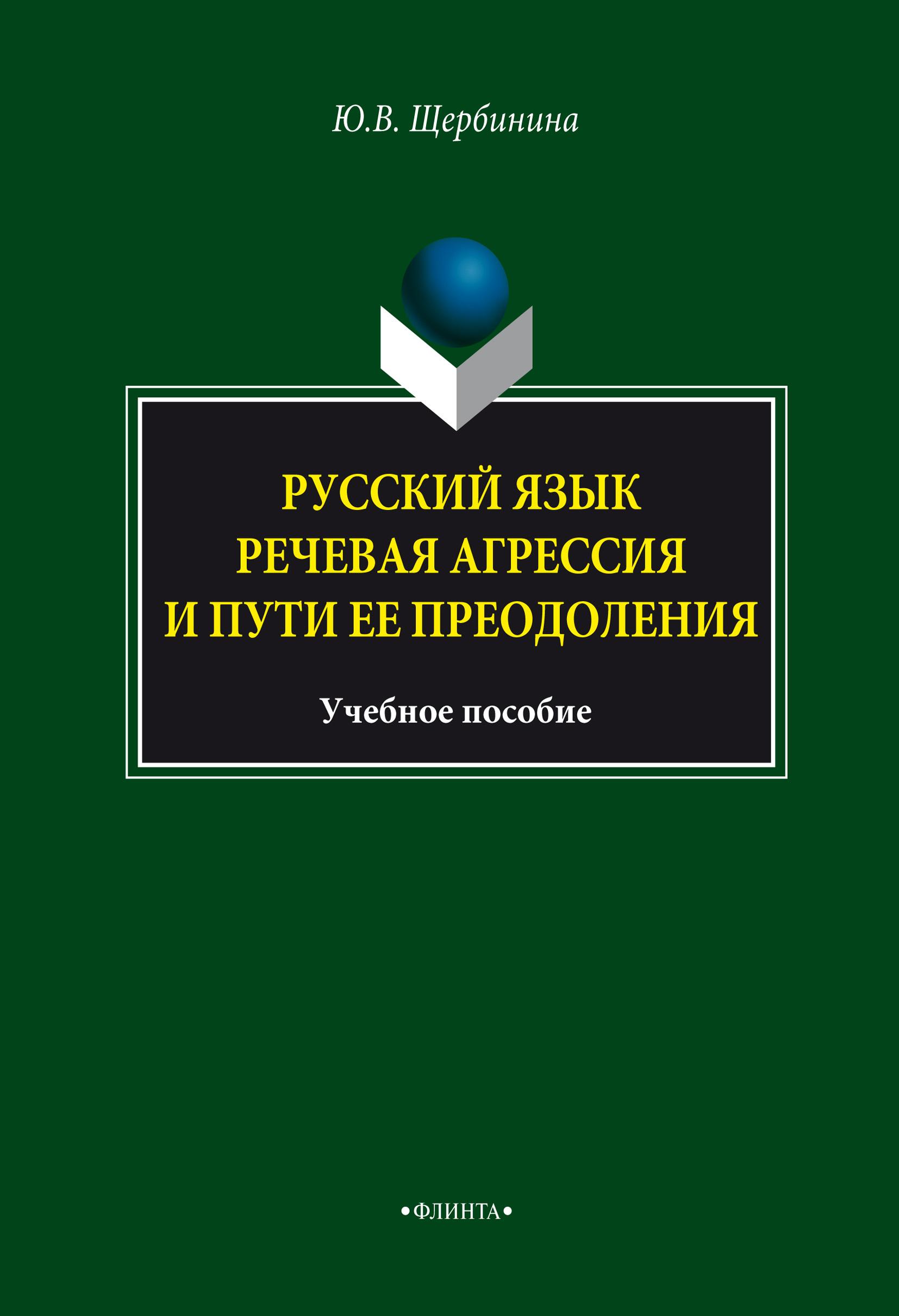 Ю. В. Щербинина Русский язык. Речевая агрессия и пути ее преодоления. Учебное пособие