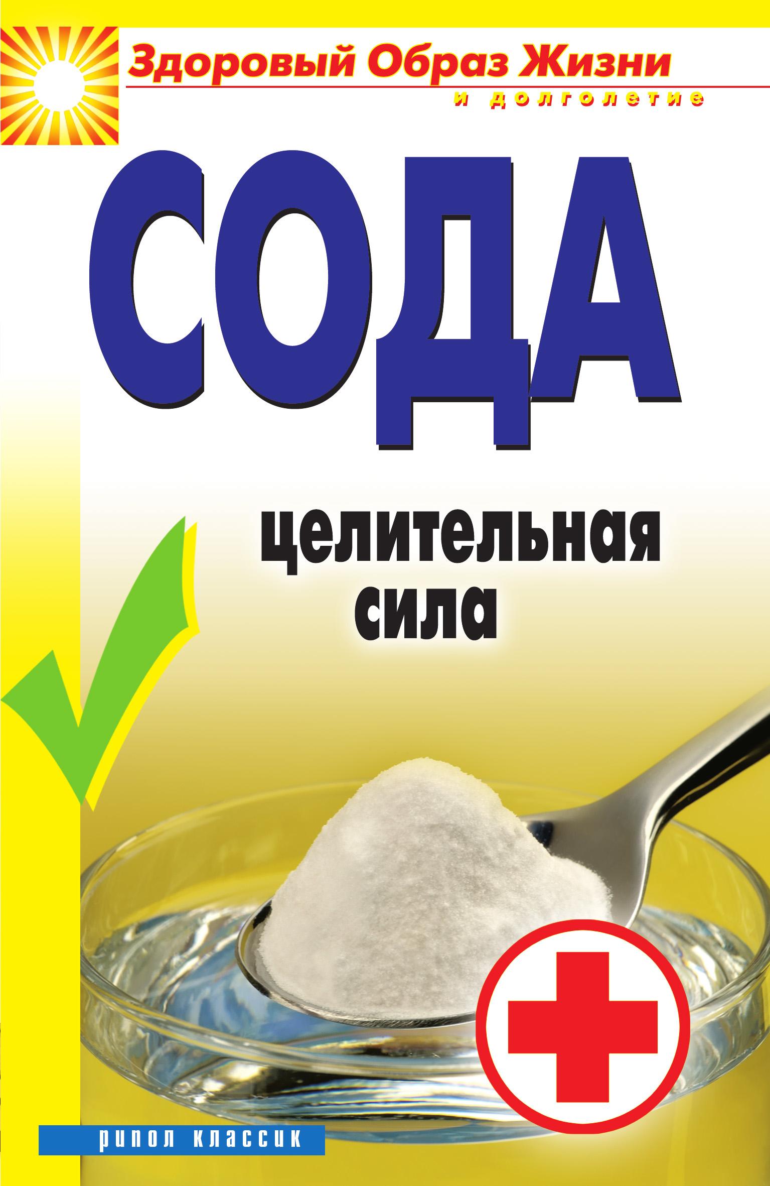 Отсутствует Сода. Целительная сила для похудения сода и лимон