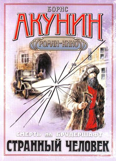Борис Акунин Странный человек борис акунин вдовий плат роман
