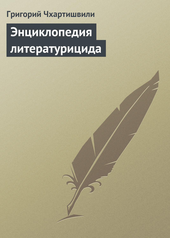 entsiklopediya literaturitsida