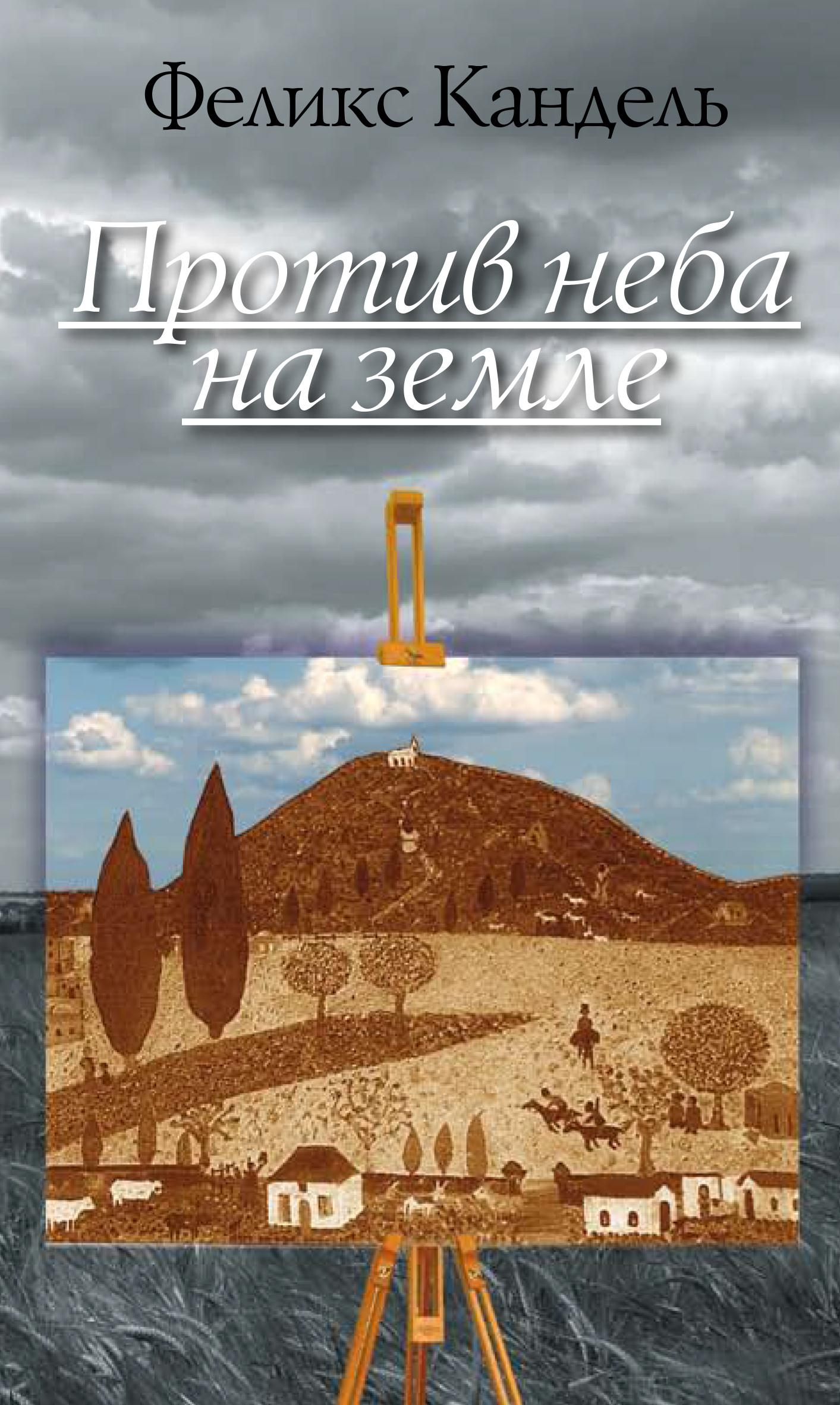 Феликс Кандель Против неба на земле феликс блуменфельд экспромт