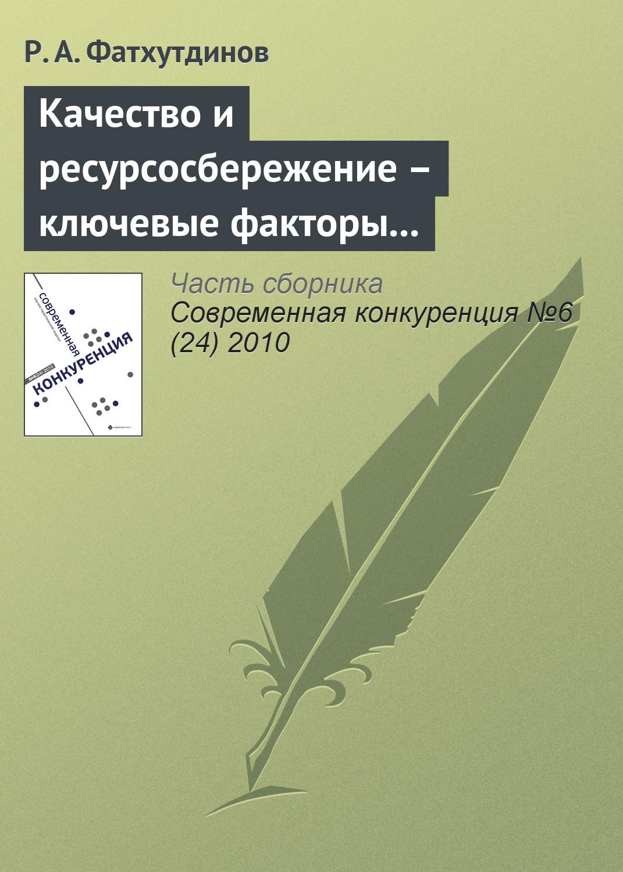 Р. А. Фатхутдинов Качество и ресурсосбережение – ключевые факторы конкурентоспособности (начало) цена и фото