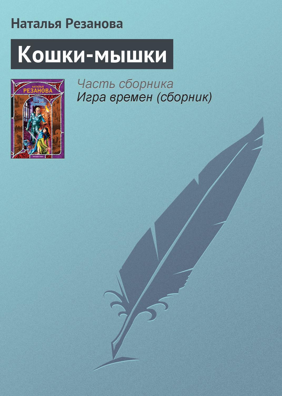 koshki myshki