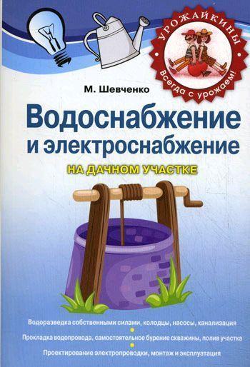 Михаил Шевченко Водоснабжение и электроснабжение на дачном участке