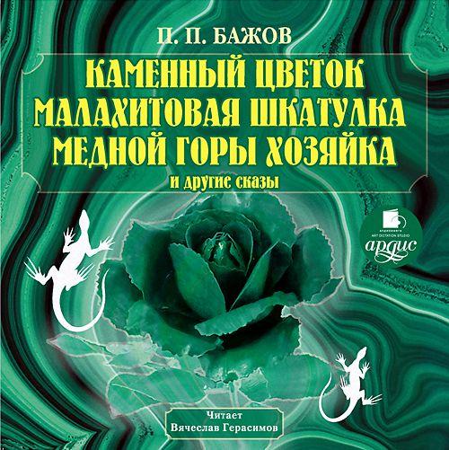 Павел Бажов Каменный цветок, Малахитовая шкатулка и другие сказы смесь универсальная каменный цветок м150 25 кг