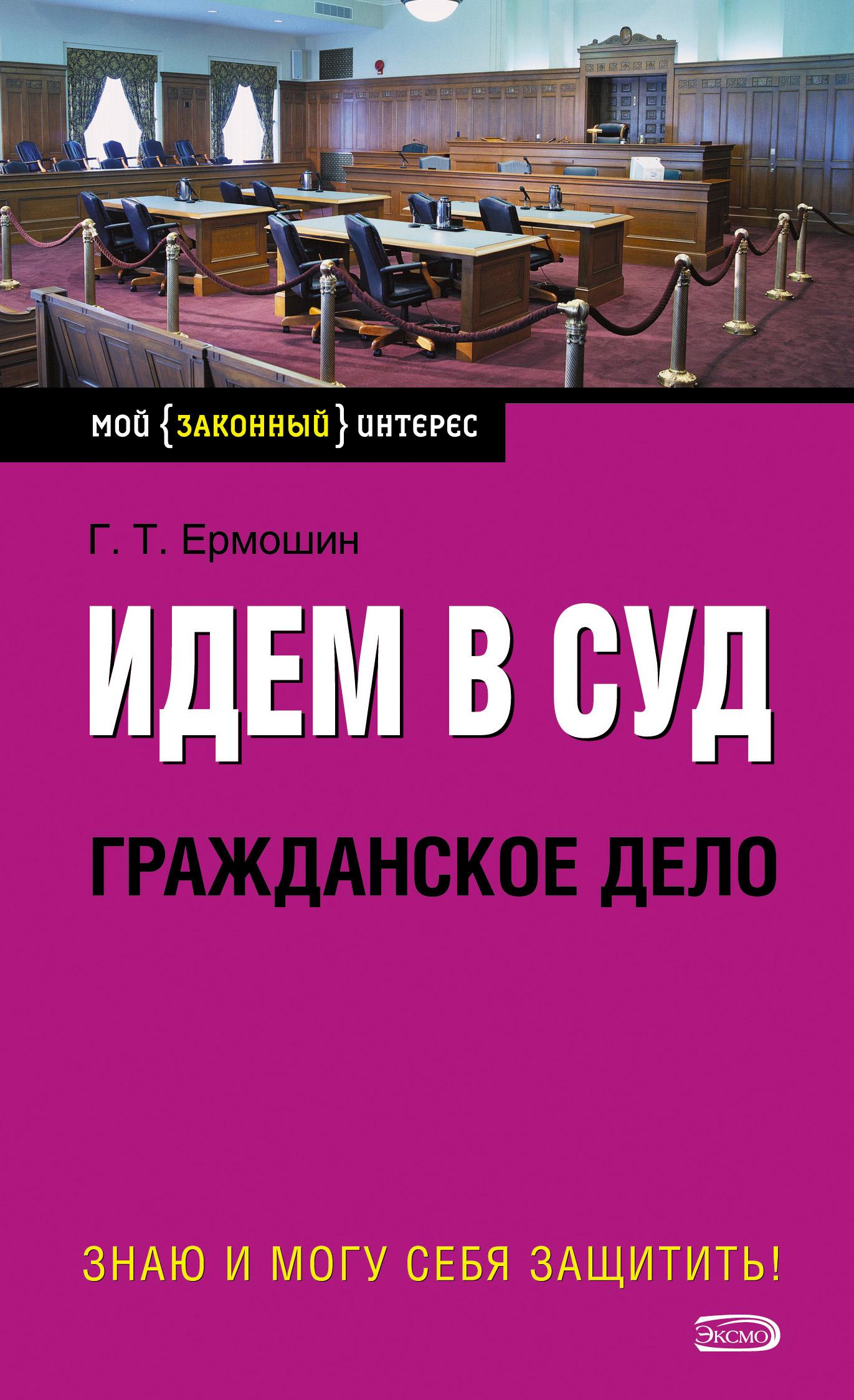 Григорий Тимофеевич Ермошин Идем в суд. Гражданское дело цена