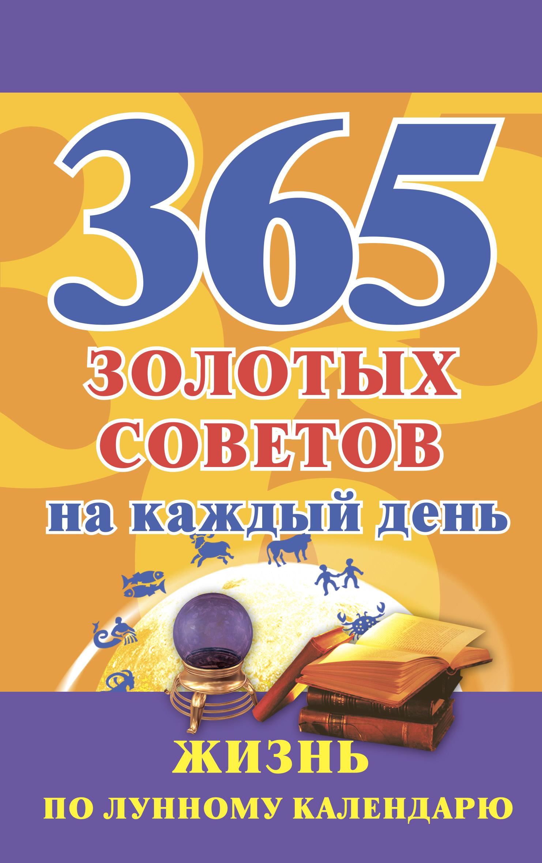 Отсутствует 365 золотых советов на каждый день. Жизнь по лунному календарю кановская м б 365 золотых рецептов красоты