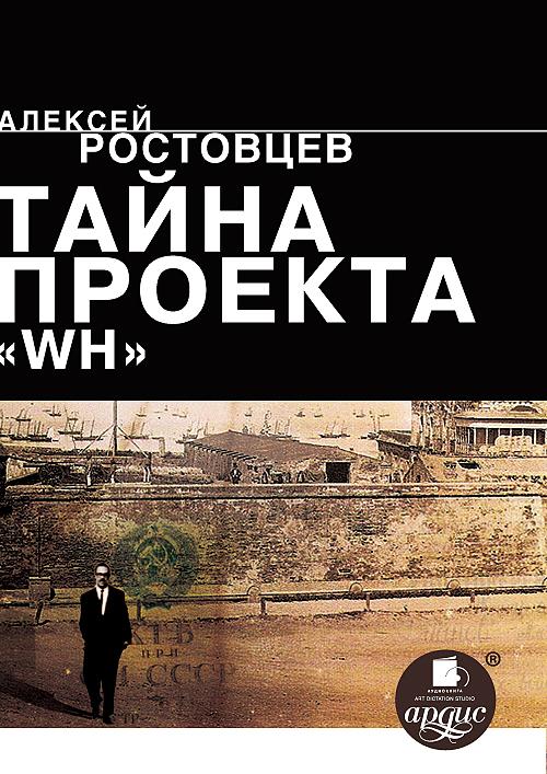 Алексей Ростовцев Тайна проекта WH алексей ростовцев ящик для писем от покойника сборник