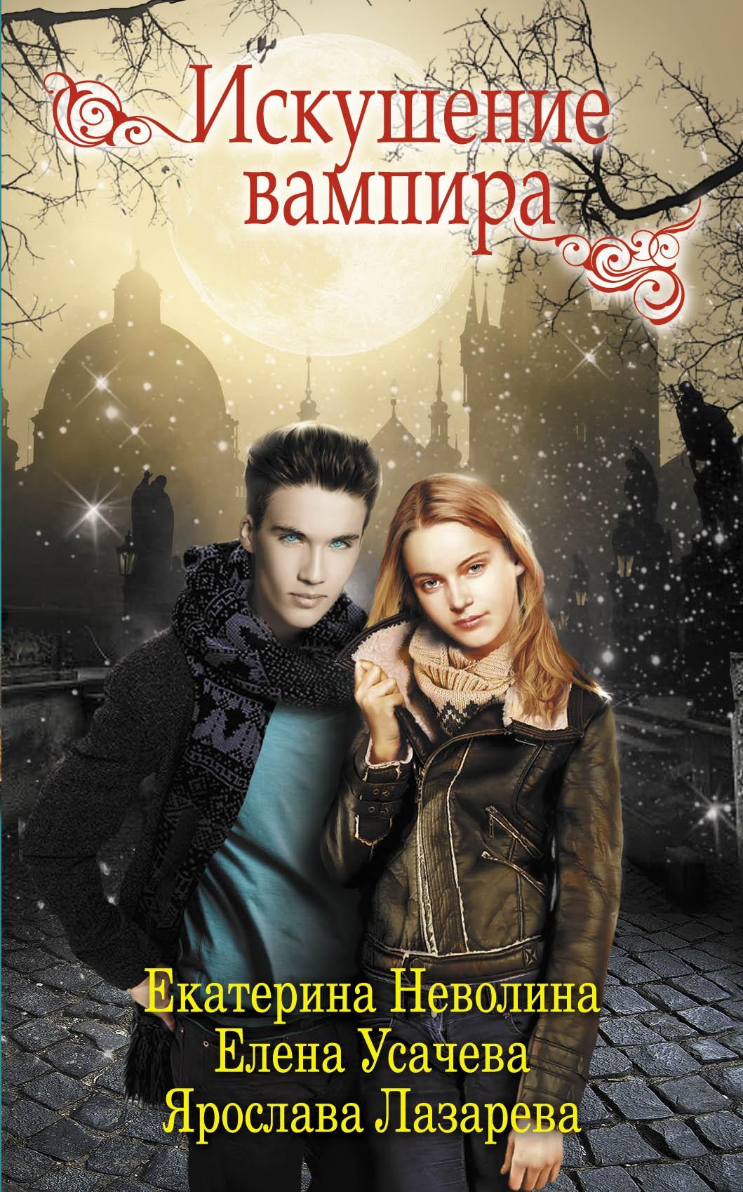 Елена Усачева Искушение вампира (сборник)
