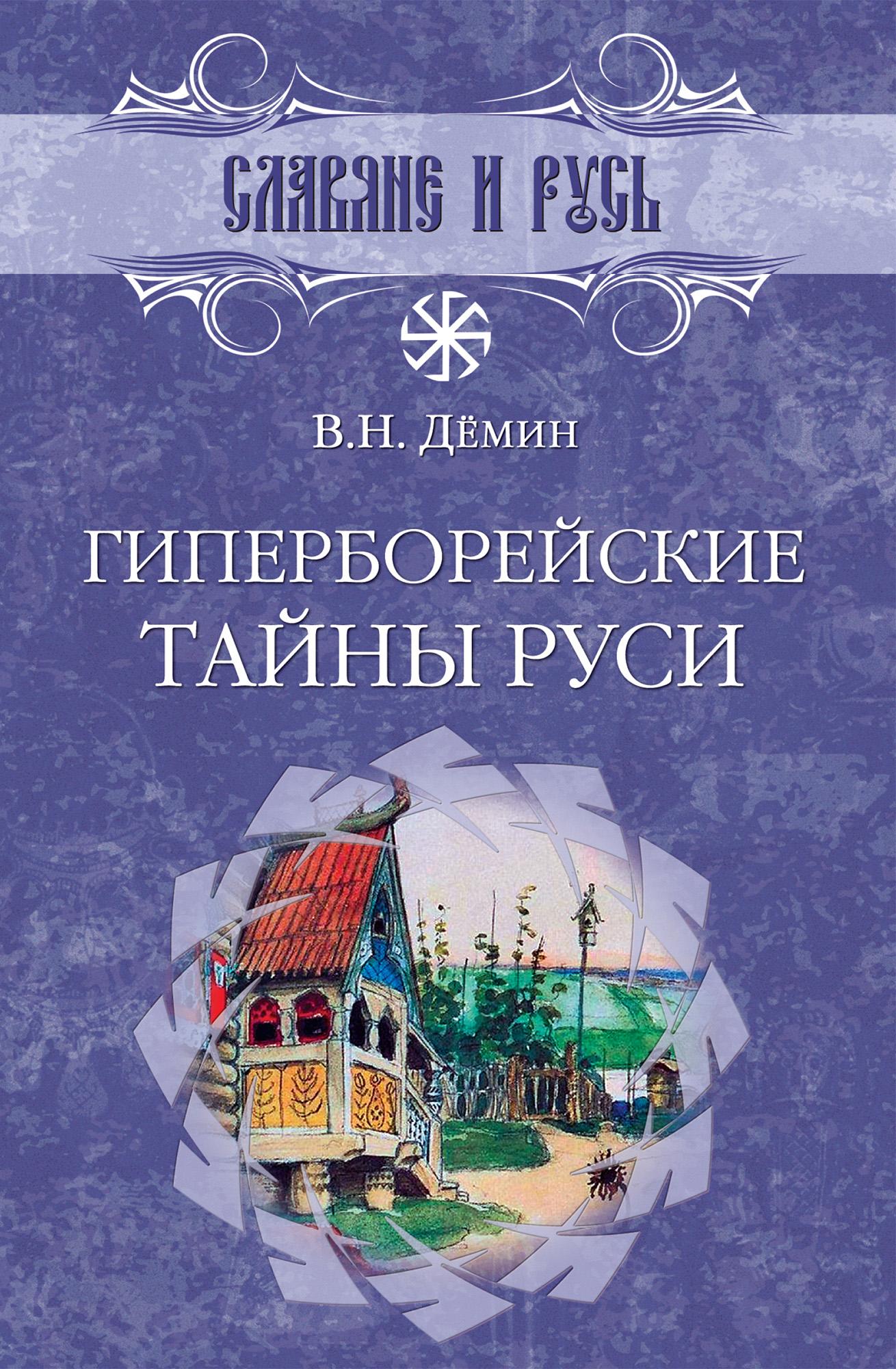 Валерий Демин Гиперборейские тайны Руси