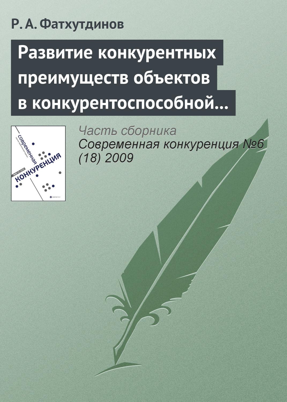 все цены на Р. А. Фатхутдинов Развитие конкурентных преимуществ объектов в конкурентоспособной экономике (тема 4) онлайн