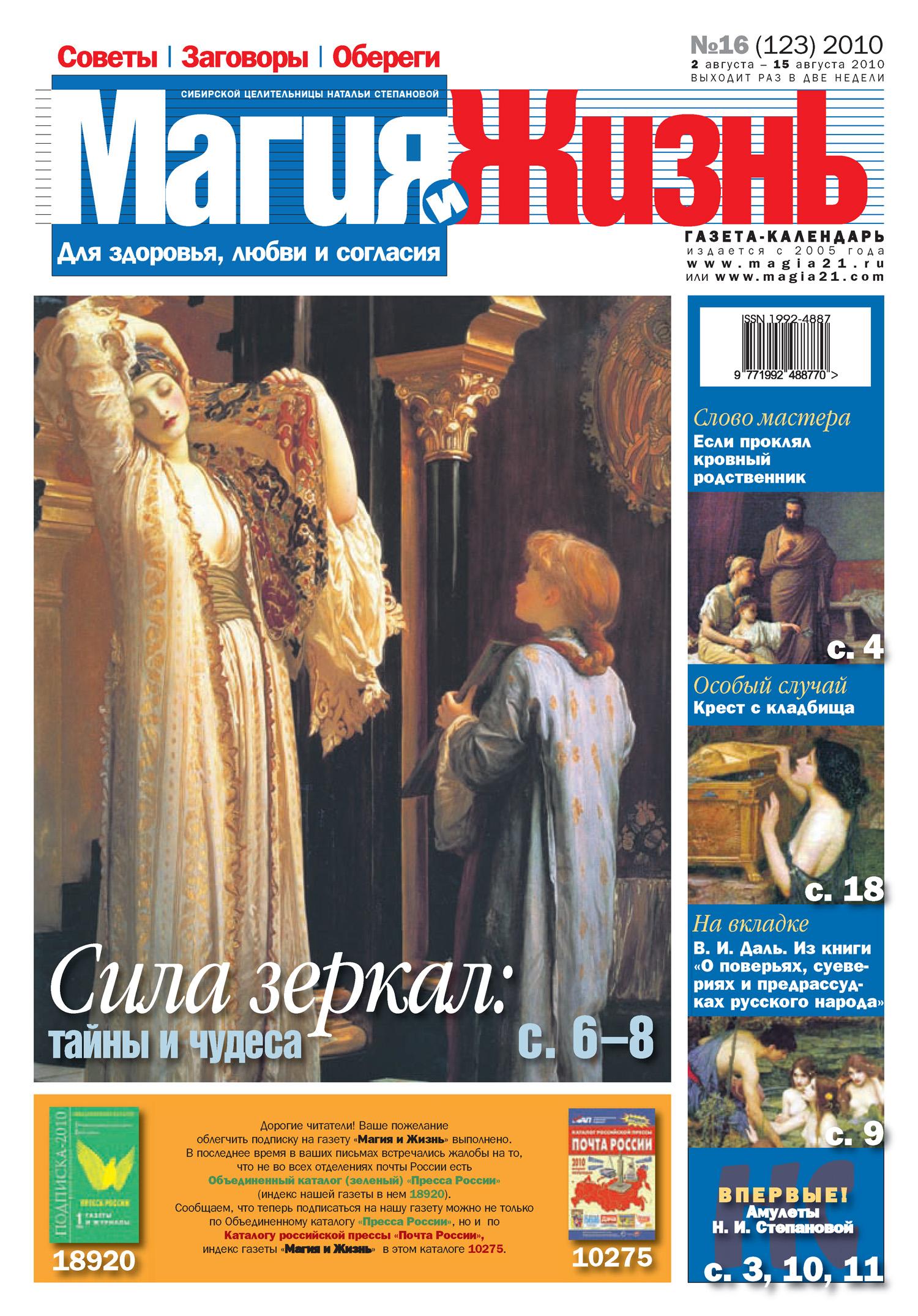 Магия и жизнь. Газета сибирской целительницы Натальи Степановой №16 (123) 2010