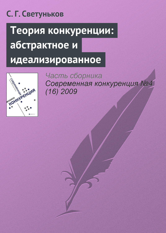 С. Г. Светуньков Теория конкуренции: абстрактное и идеализированное