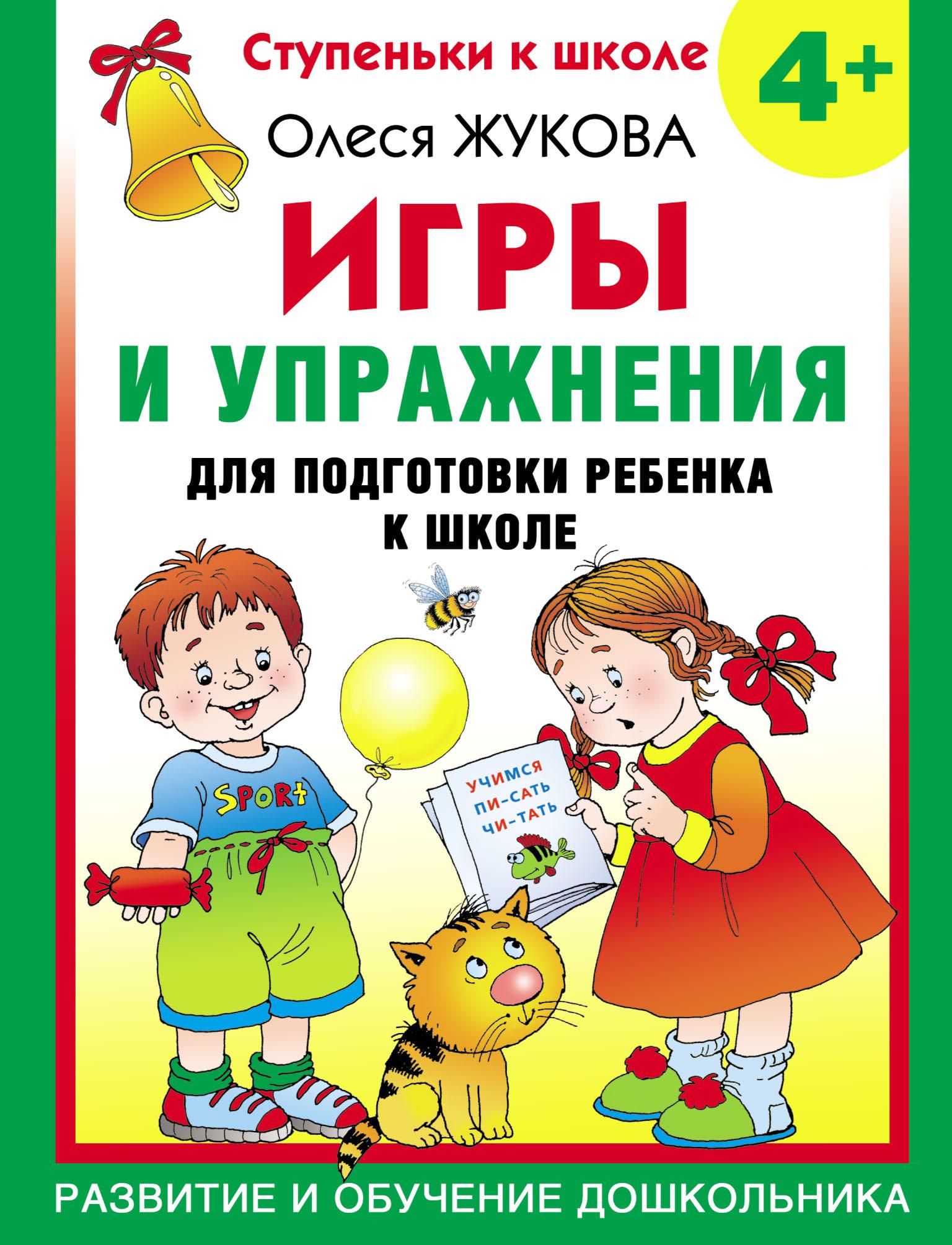 Олеся Жукова Игры и упражнения для подготовки ребенка к школе. 4+ олеся жукова игры и упражнения для подготовки ребенка к школе 4