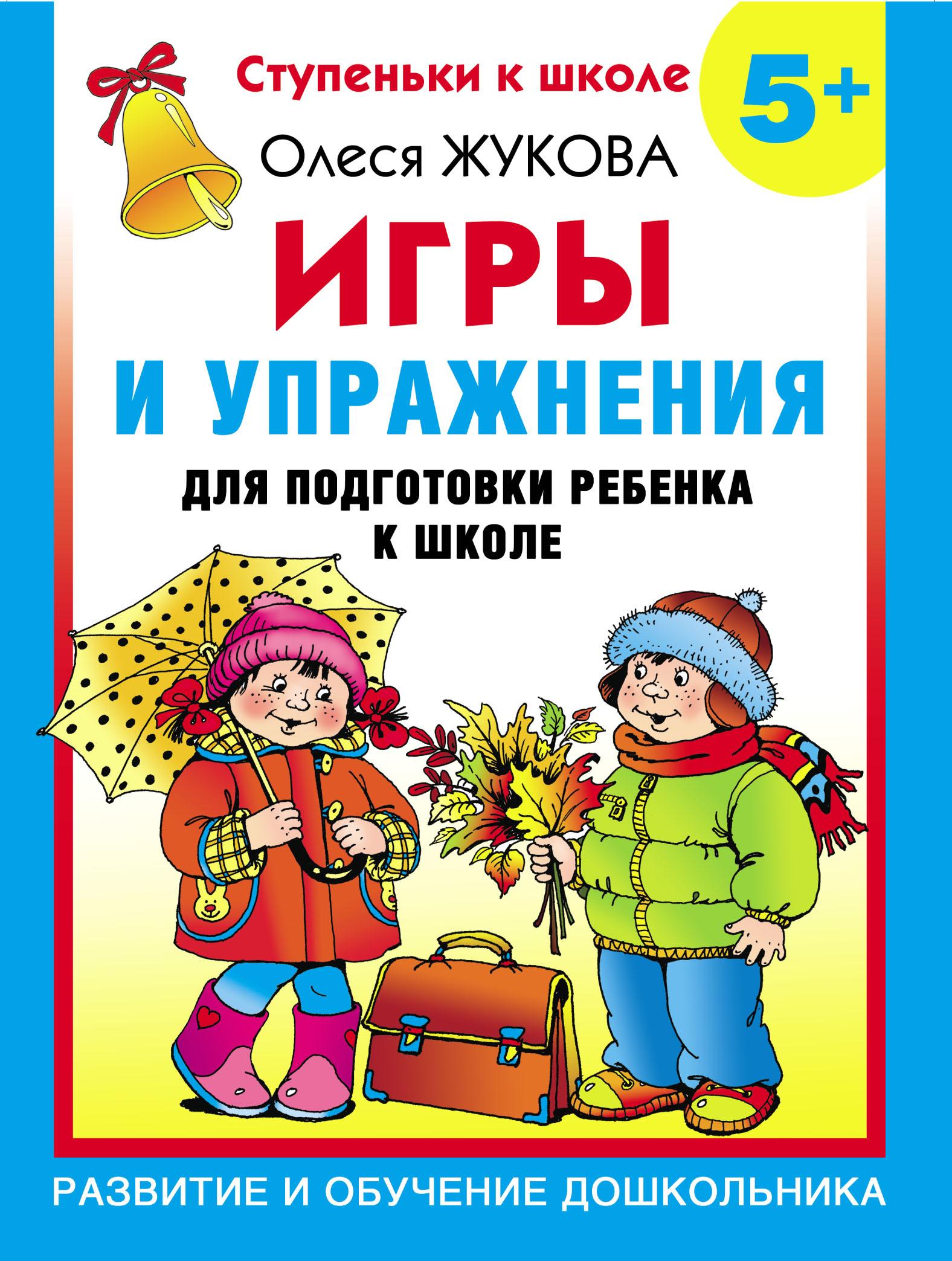 Олеся Жукова Игры и упражнения для подготовки ребенка к школе. 5+ олеся жукова игры и упражнения для подготовки ребенка к школе 4