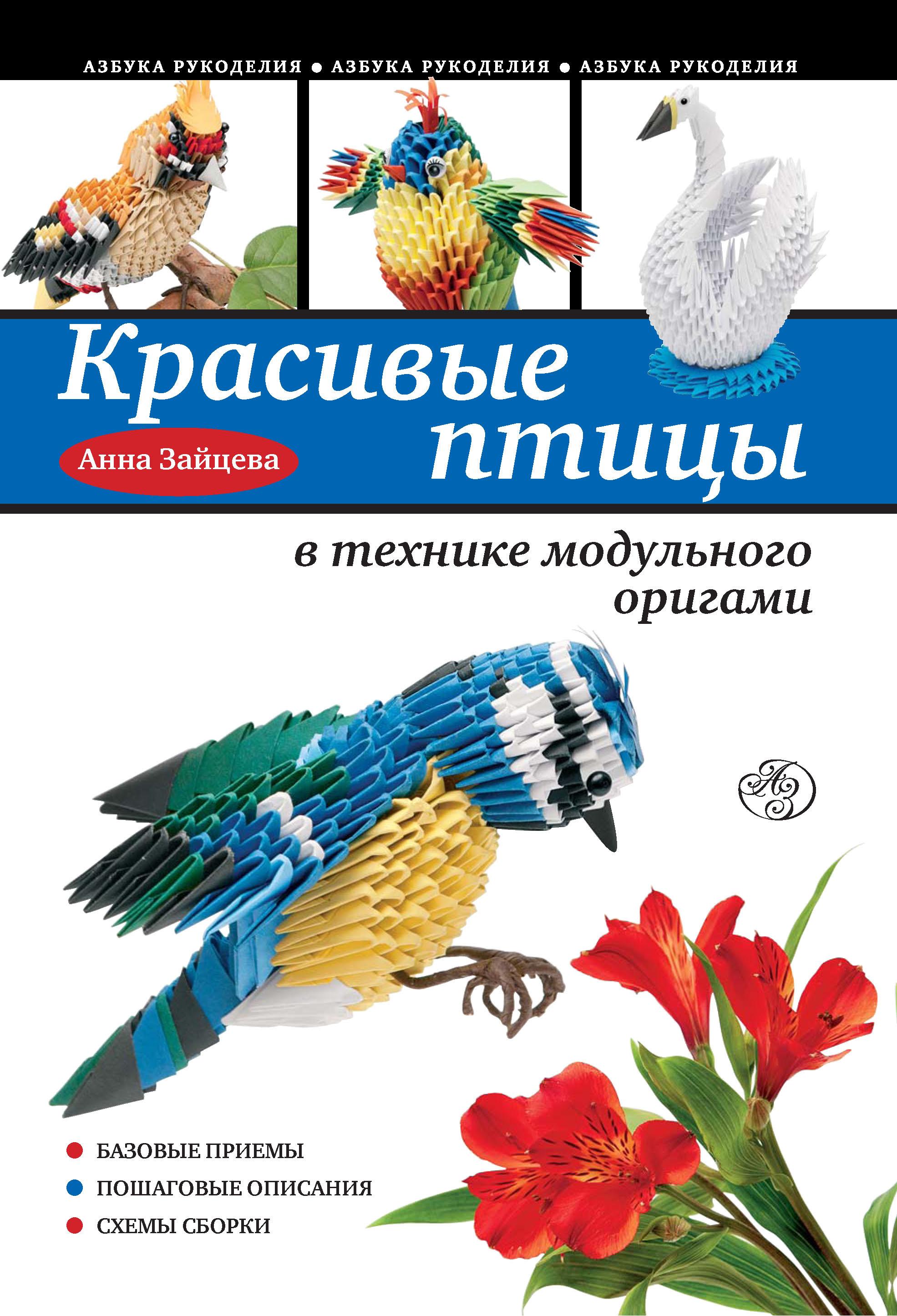 Анна Зайцева Красивые птицы в технике модульного оригами