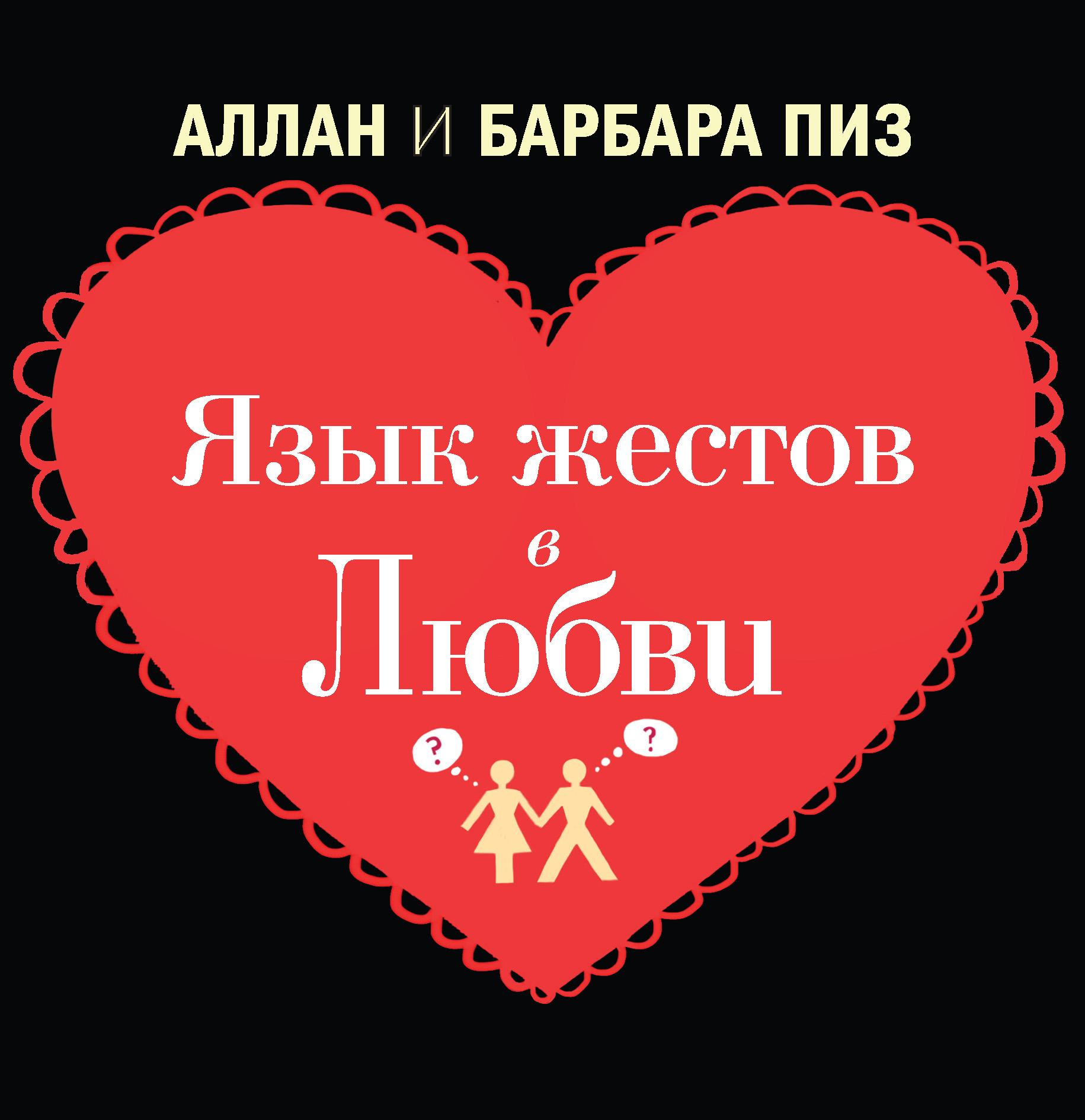 Аллан Пиз Язык жестов в любви аллан и барбара пиз язык взаимоотношений