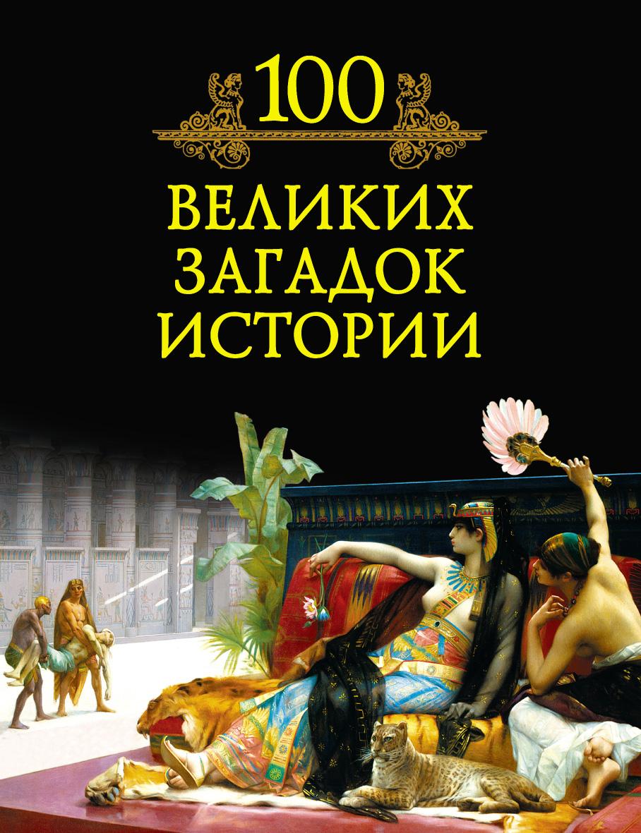 Михаил Кубеев 100 великих загадок истории михаил кубеев 100 великих любовных историй