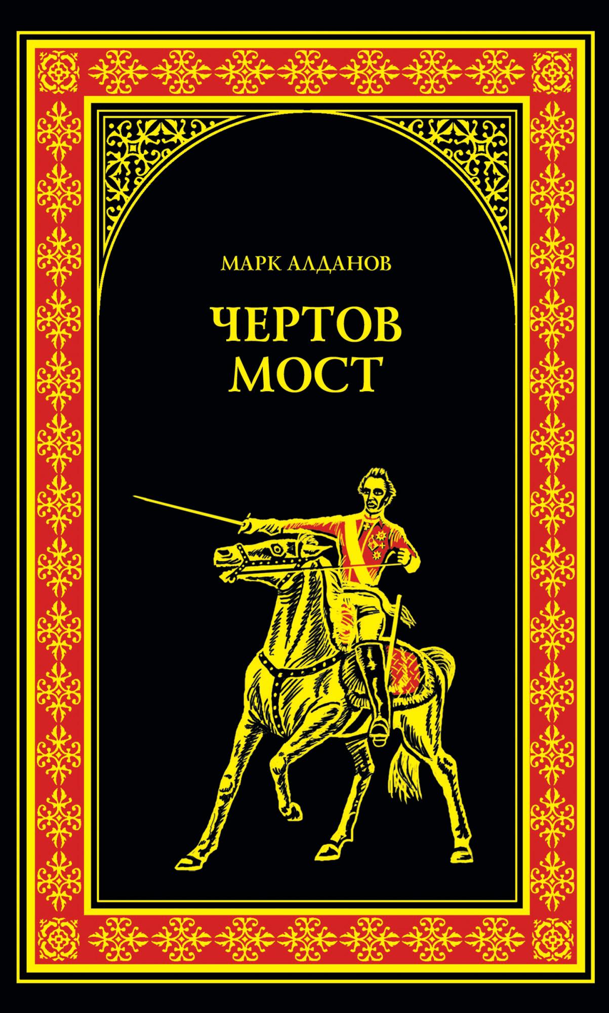 Марк Алданов Чертов мост (сборник) алданов м девятое термидора