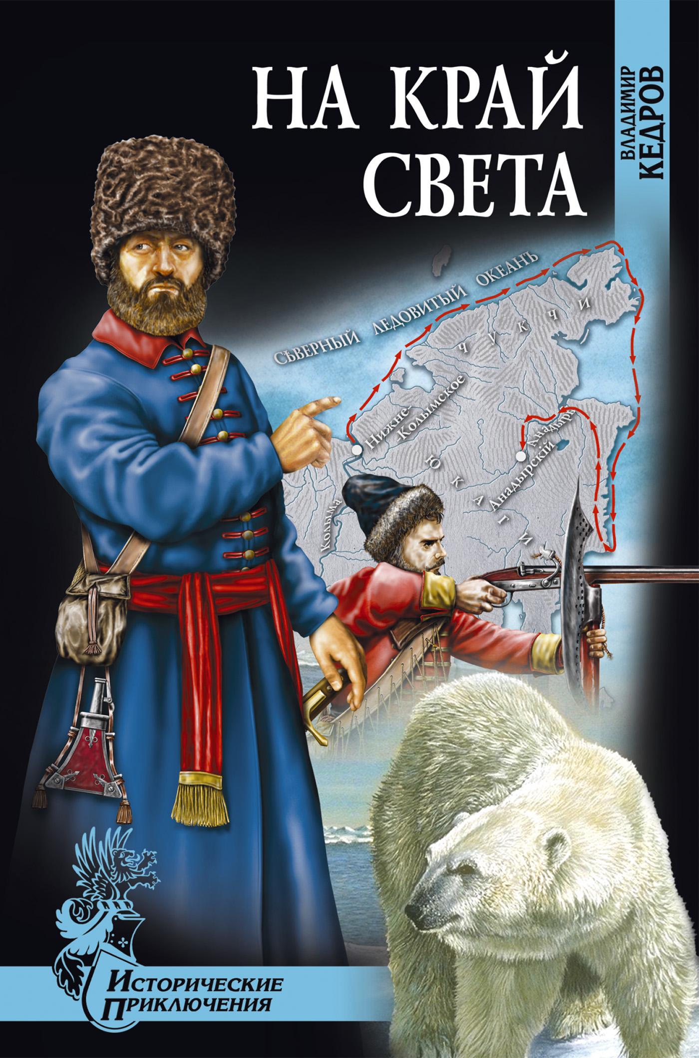 Владимир Кедров На край света цена