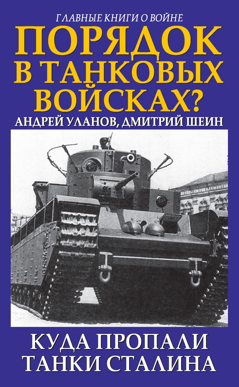 poryadok v tankovykh voyskakh kuda propali tanki stalina
