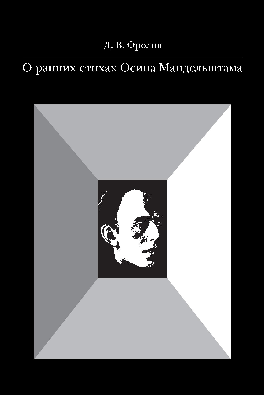 Д. В. Фролов О ранних стихах Осипа Мандельштама фролов в е с к и стихов творение