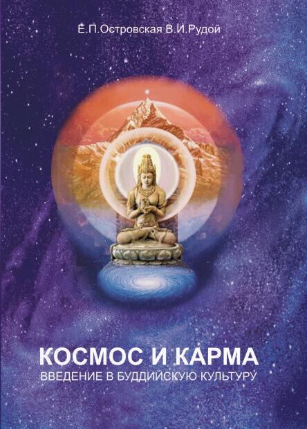 В. И. Рудой Космос и карма. Введение в буддийскую культуру statistical methods in computational electromagnetism