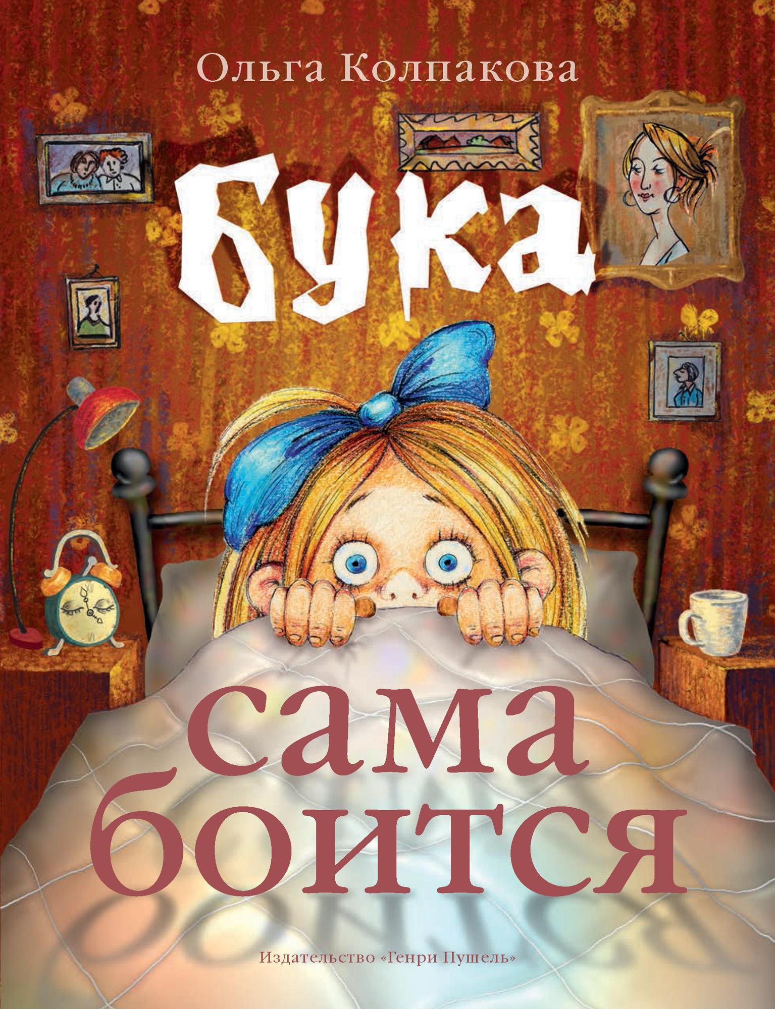 Ольга Колпакова Бука сама боится. Нестрашные сказки про страшную Буку